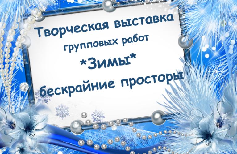 """Творческая выставка """"Зимы бескрайние просторы"""""""