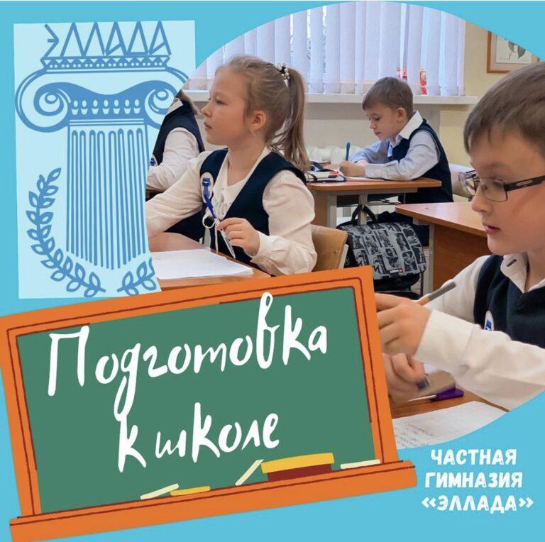Подготовка к школе: новый курс «ПИФАГОРИКА»