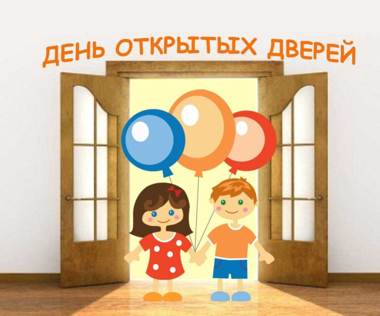 Приглашаем на день открытых дверей!